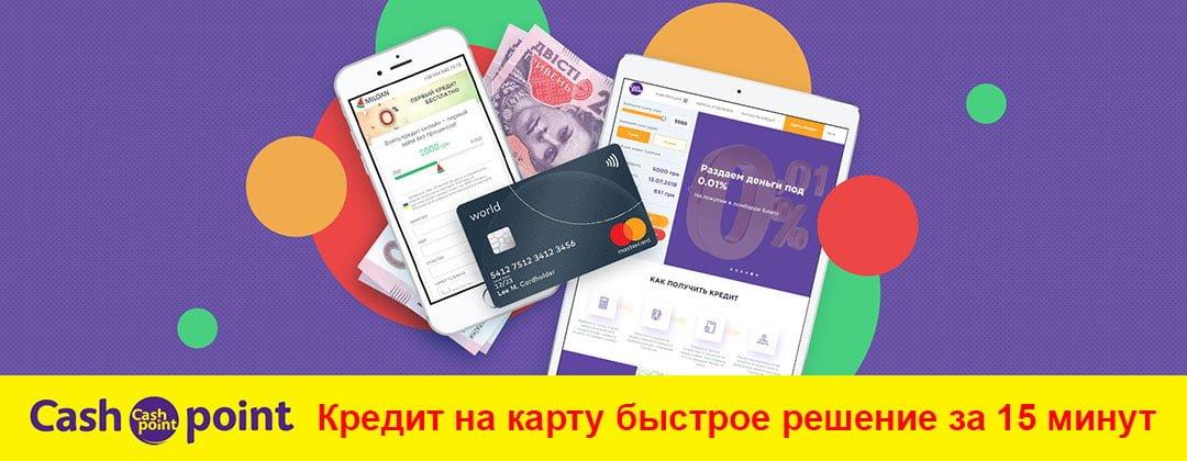 Взять кредит на карту срочно онлайн