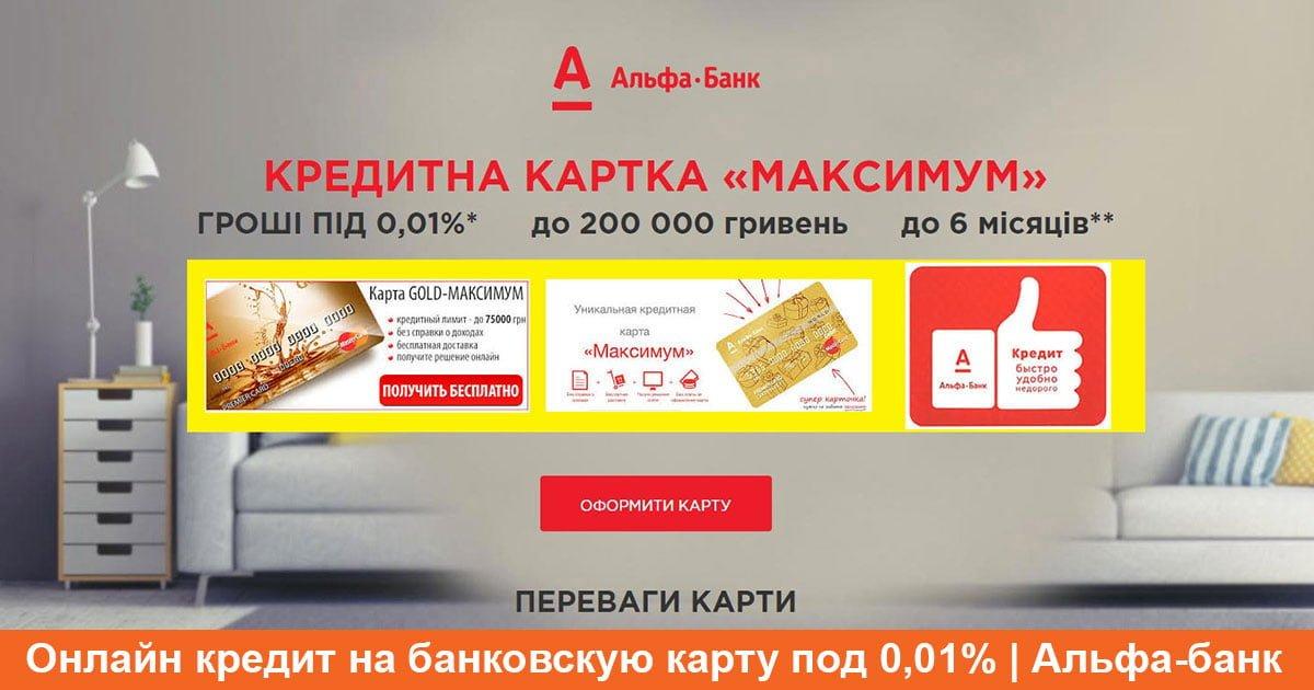Альфа банк кредит карта