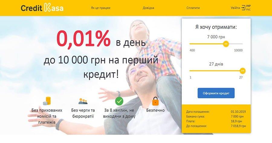 Credit Kasa -быстрый онлайн займ на карту срочно