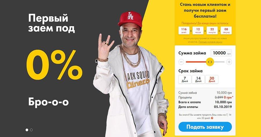 Dinero -быстрый онлайн займ на карту срочно