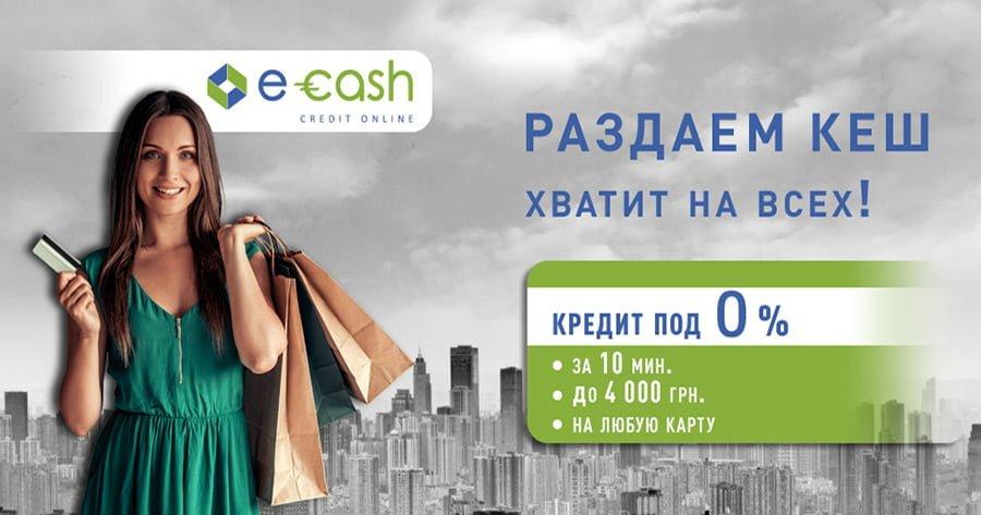 E-cash -быстрый онлайн займ на карту срочно