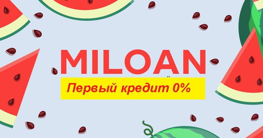 Miloan -быстрый онлайн займ на карту срочно