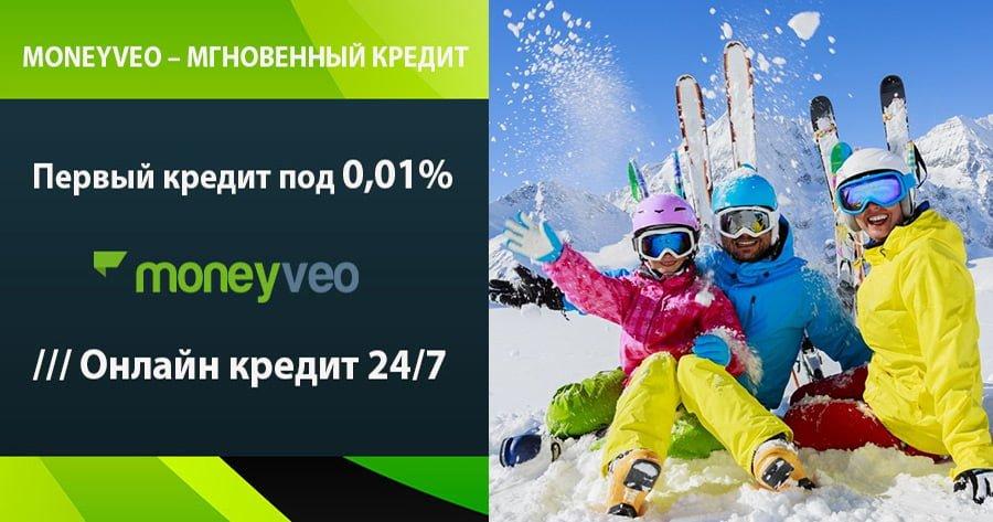 Moneyveo -быстрый онлайн займ на карту срочно