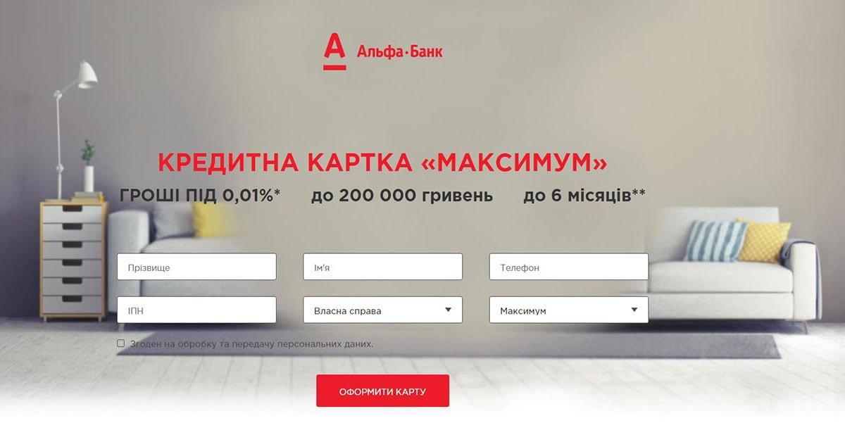 Карта альфа банка онлайн заявка