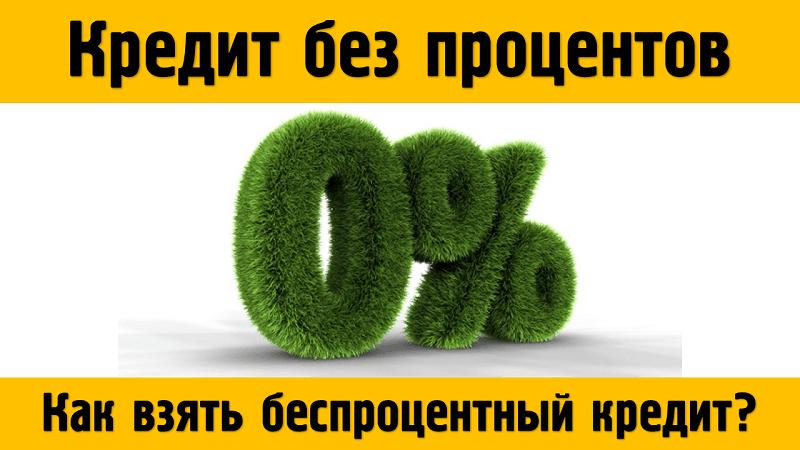 Кредит онлайн украина без процентов как взять кредит наличными в 19 лет